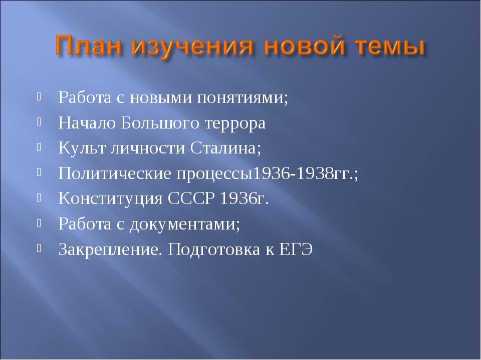 Работа с новыми понятиями; Начало Большого террора Культ личности Сталина; По...