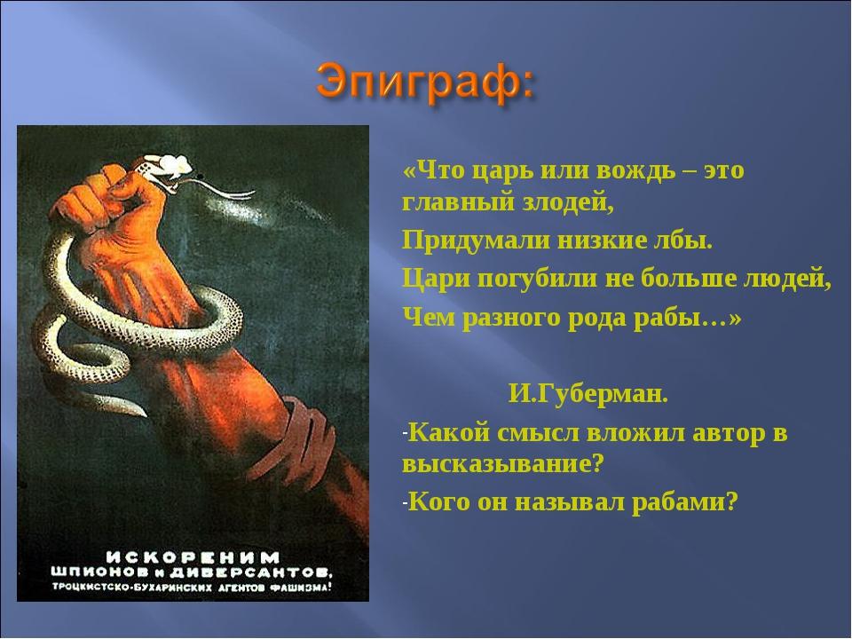 «Что царь или вождь – это главный злодей, Придумали низкие лбы. Цари погубили...