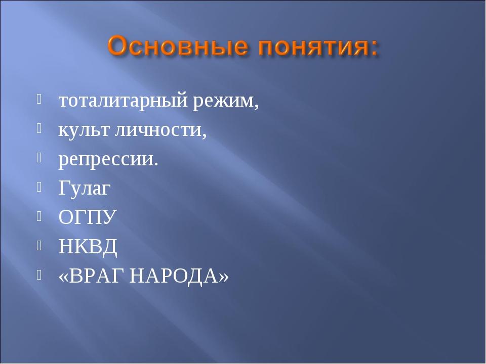тоталитарный режим, культ личности, репрессии. Гулаг ОГПУ НКВД «ВРАГ НАРОДА»
