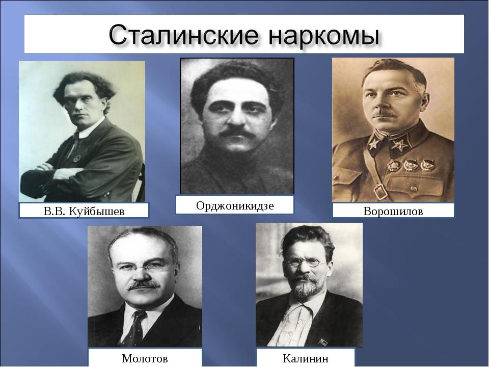 В.В. Куйбышев Ворошилов Молотов Орджоникидзе Калинин