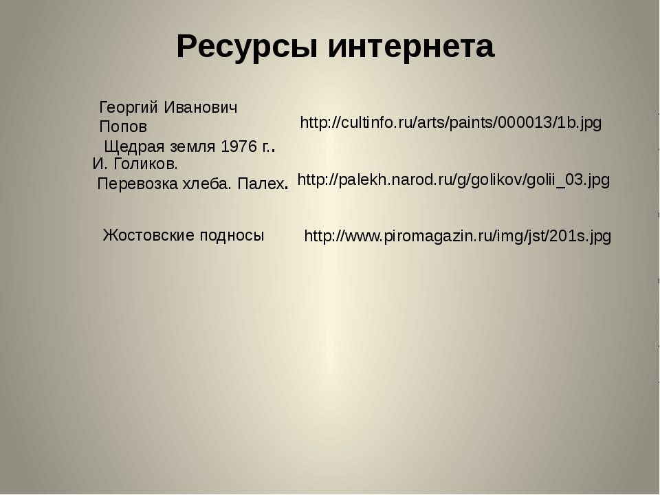 http://cultinfo.ru/arts/paints/000013/1b.jpg Георгий Иванович Попов Щедрая зе...