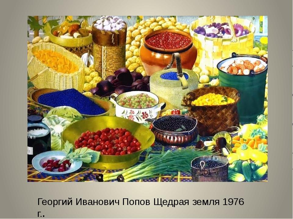 Георгий Иванович Попов Щедрая земля 1976 г..