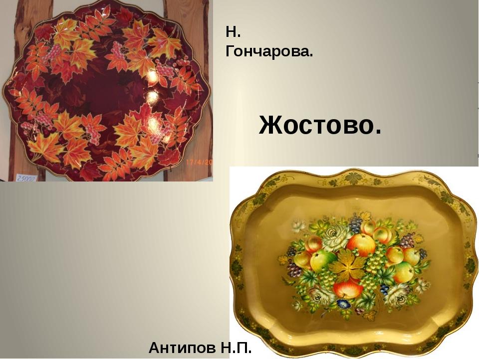 Н. Гончарова. Антипов Н.П. Жостово.