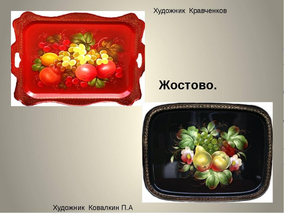 Художник Кравченков Художник Ковалкин П.А Жостово.
