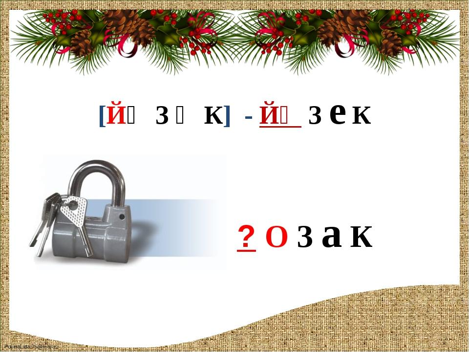 [ЙӨ З Ө К] - ЙӨ З е К ? О З а К FokinaLida.75@mail.ru