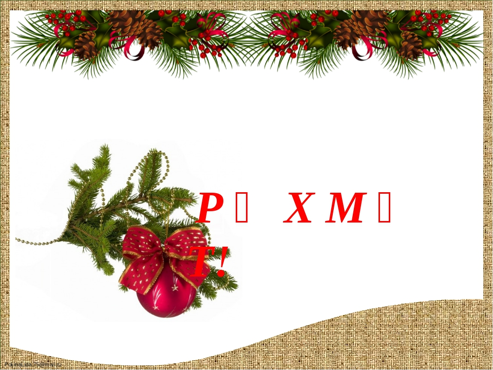 Р Ә Х М Ә Т! FokinaLida.75@mail.ru