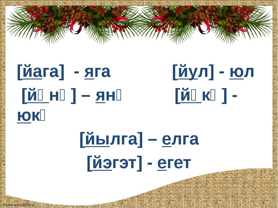 [йага] - яга [йул] - юл [йәнә] – янә [йүкә] - юкә [йылга] – елга [йэгэт] - е...