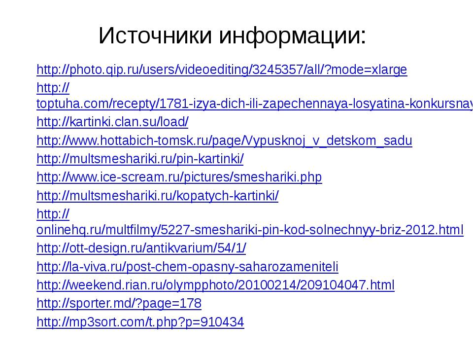 Источники информации: http://photo.qip.ru/users/videoediting/3245357/all/?mod...