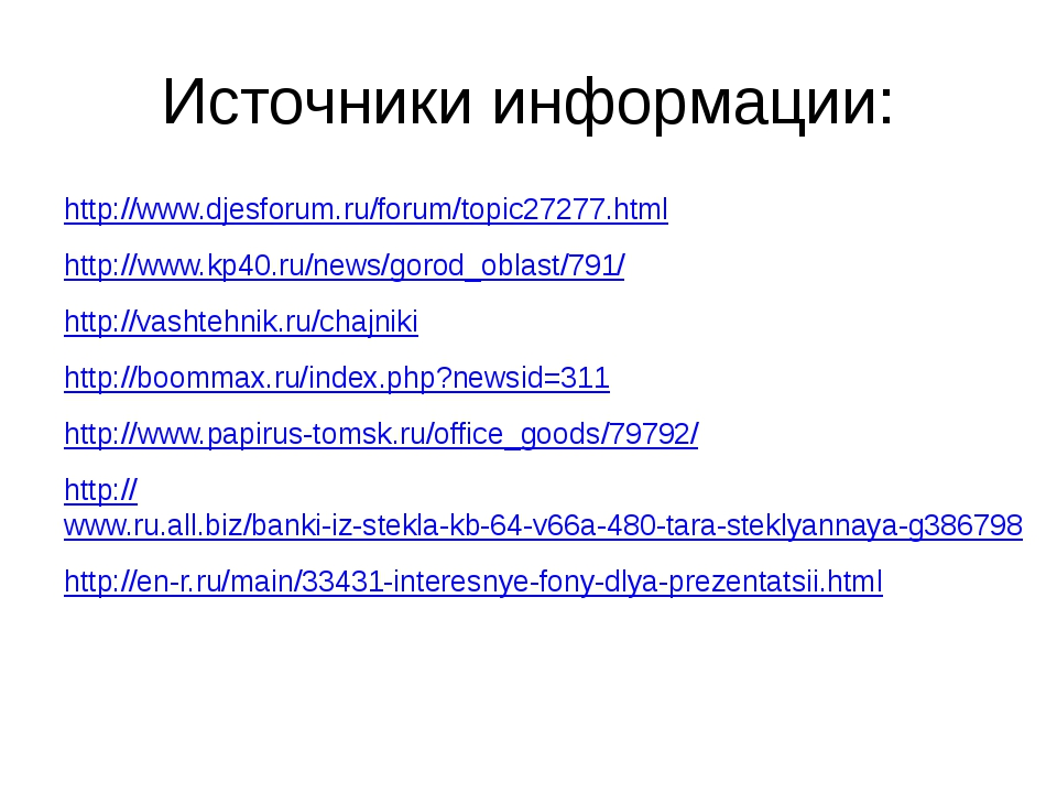 Источники информации: http://www.djesforum.ru/forum/topic27277.html http://ww...