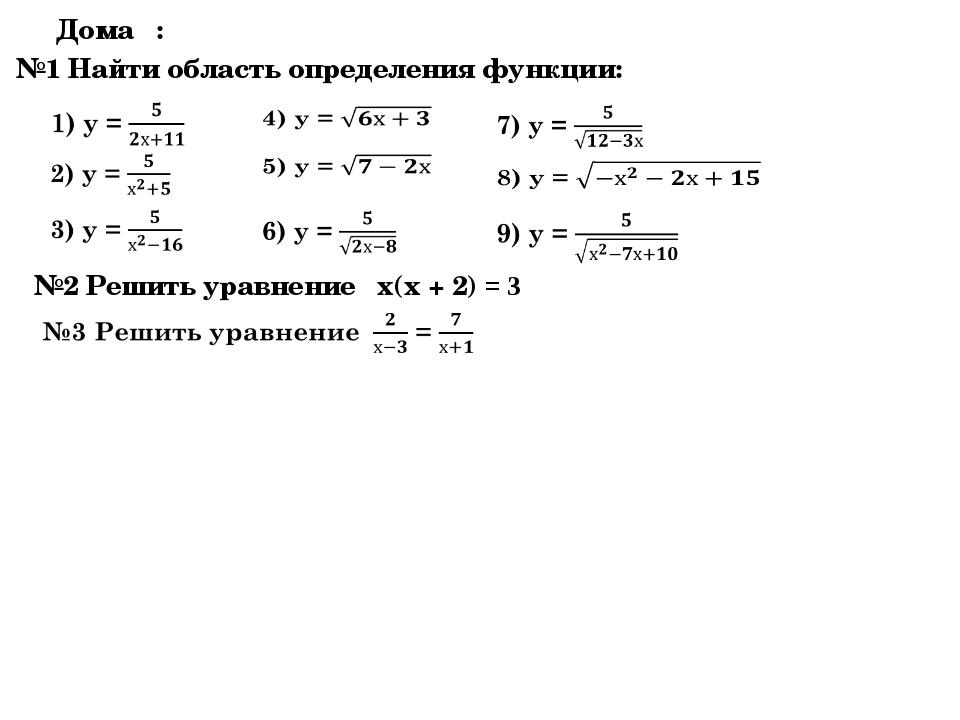 Дома :   №1 Найти область определения функции:        №2 Решить урав...