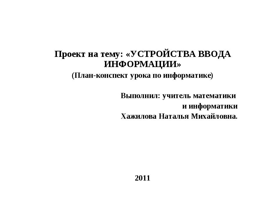 Проект на тему: «УСТРОЙСТВА ВВОДА ИНФОРМАЦИИ» (План-конспект урока по информа...