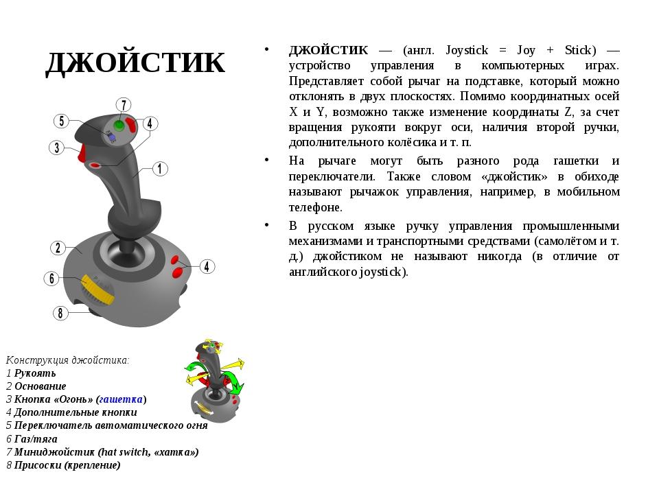 ДЖОЙСТИК ДЖОЙСТИК — (англ. Joystick = Joy + Stick) — устройство управления в...