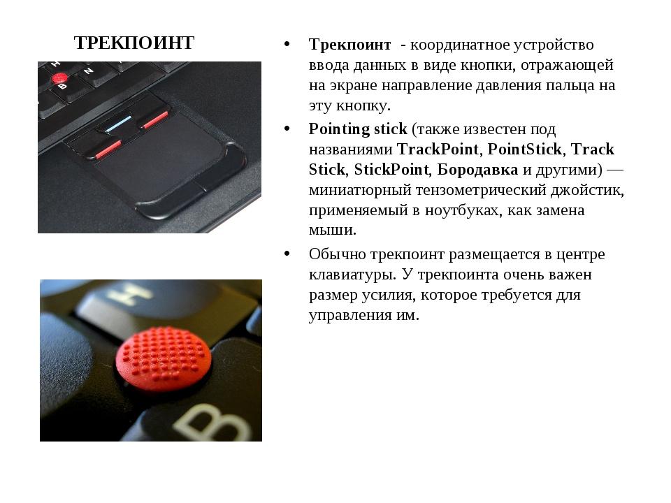 ТРЕКПОИНТ Трекпоинт - координатное устройство ввода данных в виде кнопки, отр...
