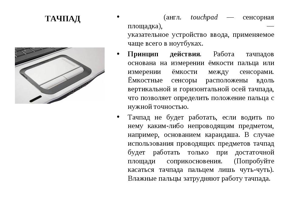 ТАЧПАД Тачпа́д (англ. touchpad — сенсорная площадка), се́нсорная пане́ль — ук...