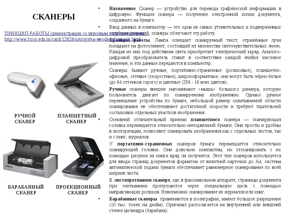 СКАНЕРЫ Назначение. Сканер — устройство для перевода графической информации в...