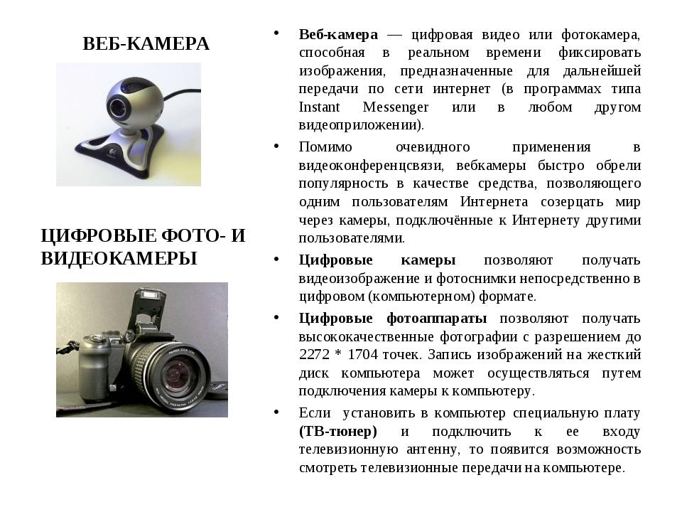 ВЕБ-КАМЕРА Веб-камера — цифровая видео или фотокамера, способная в реальном в...