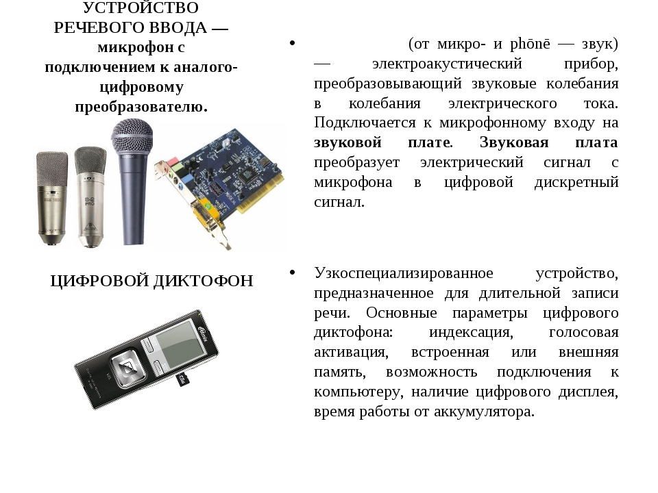 УСТРОЙСТВО РЕЧЕВОГО ВВОДА — микрофон с подключением к аналого-цифровому преоб...