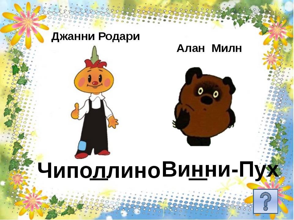 Астрид Линдгрен Джоан Роулинг Джонатан Свифт Редьярд Киплинг