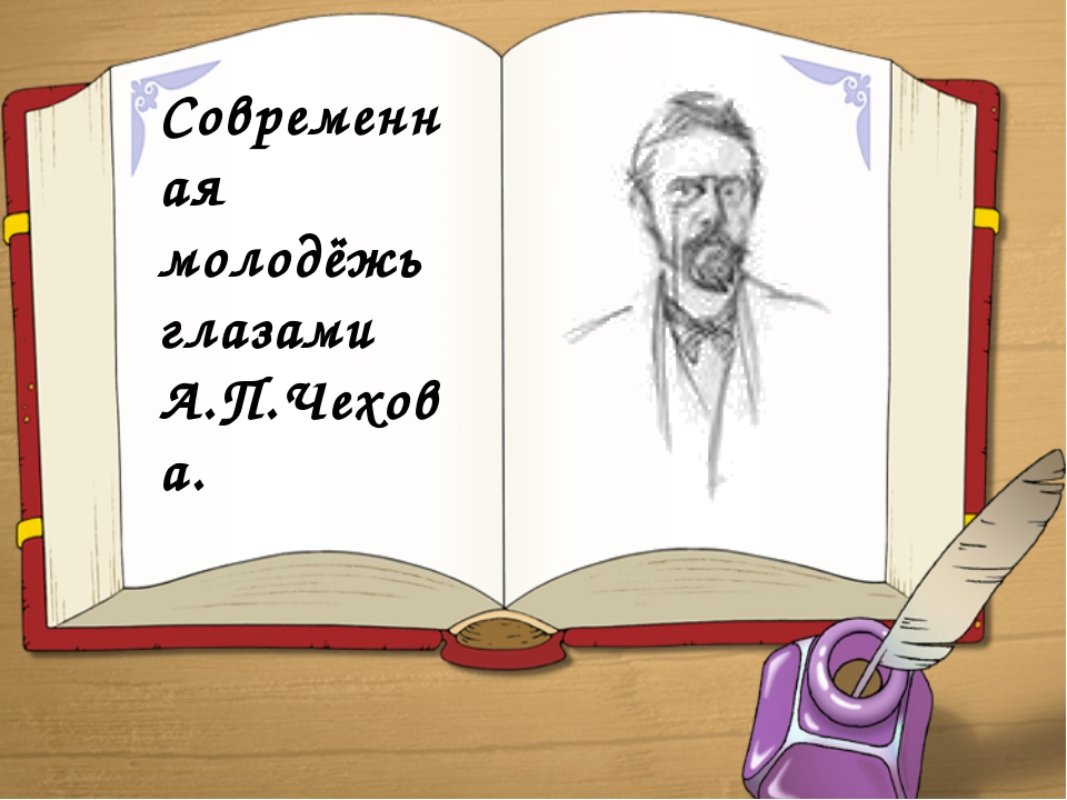 Современная молодёжь глазами А.П.Чехова.