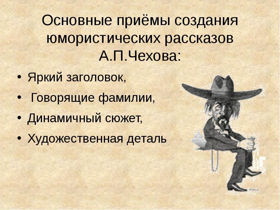 Основные приёмы создания юмористических рассказов А.П.Чехова: Яркий заголовок...