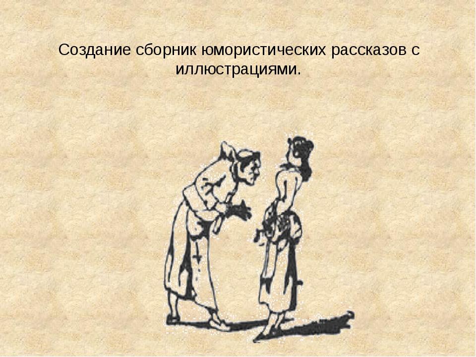 Создание сборник юмористических рассказов с иллюстрациями.