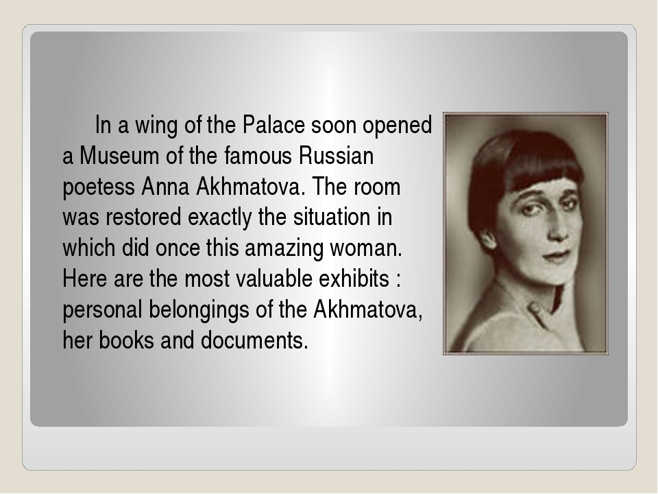 In a wing of the Palace soon opened a Museum of the famous Russian poetess...