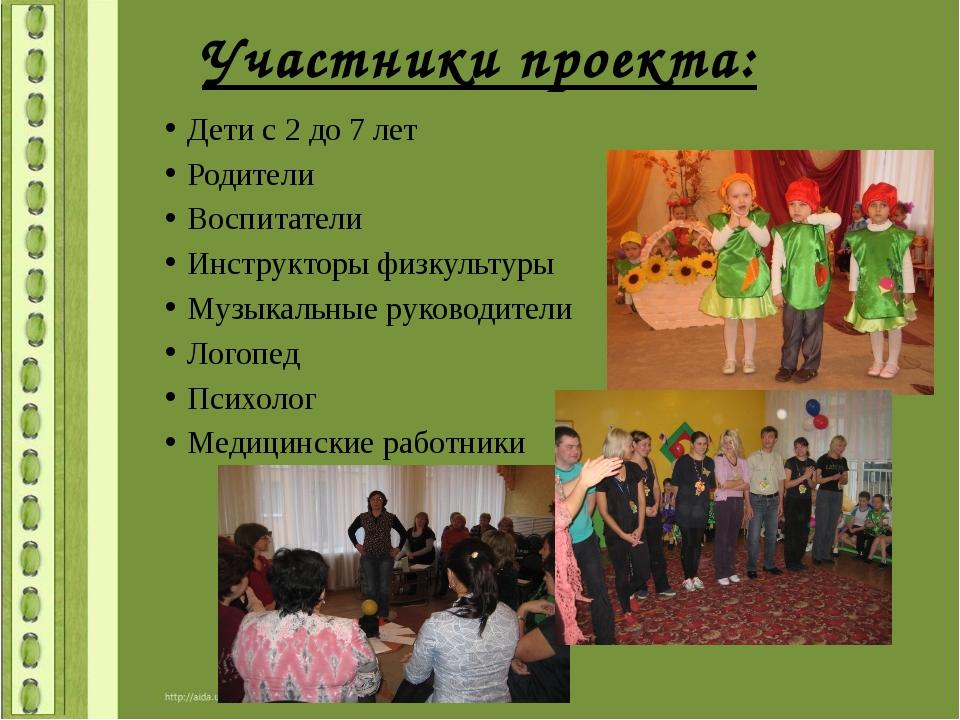 Участники проекта: Дети с 2 до 7 лет Родители Воспитатели Инструкторы физкуль...