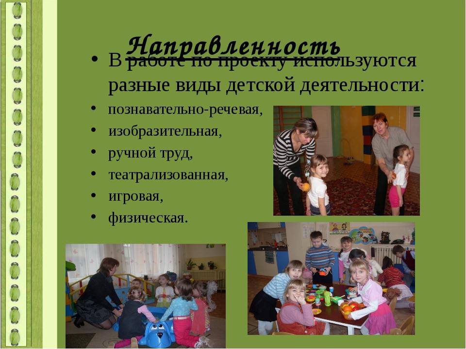 Направленность В работе по проекту используются разные виды детской деятельно...
