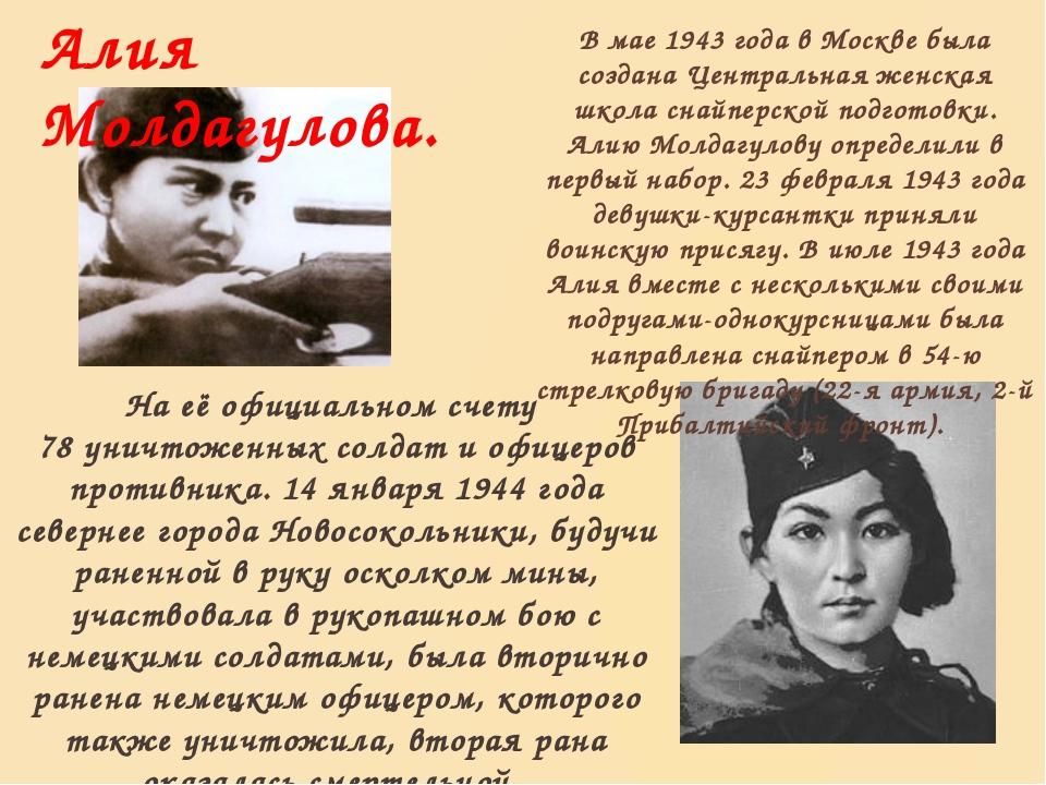 Алия Молдагулова. В мае 1943 года в Москве была создана Центральная женская...