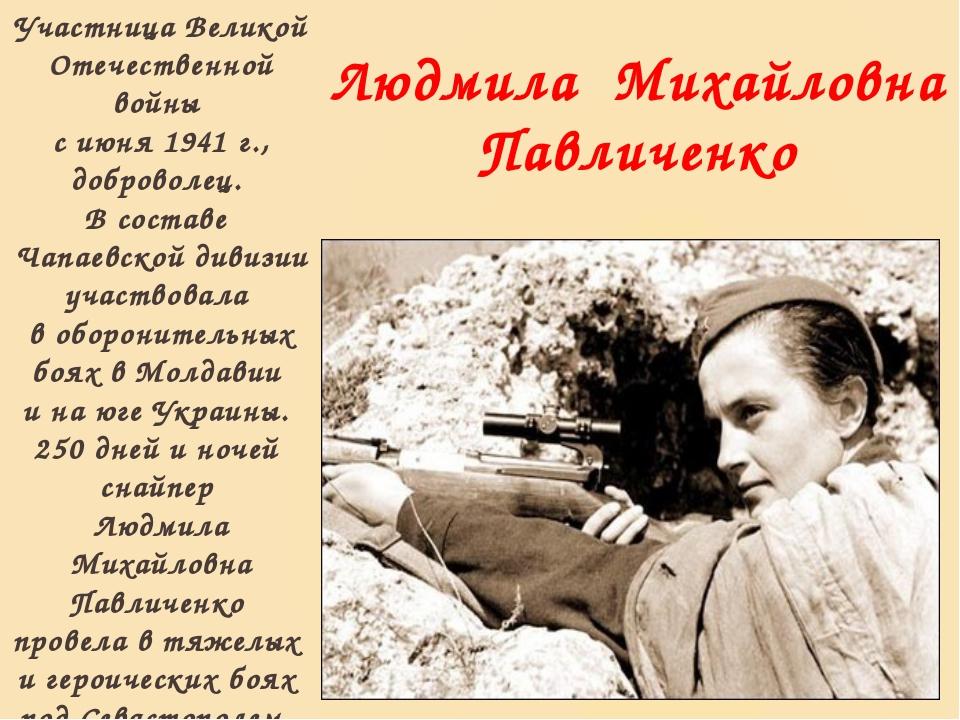 Людмила Михайловна Павличенко Участница Великой Отечественной войны с июня 1...