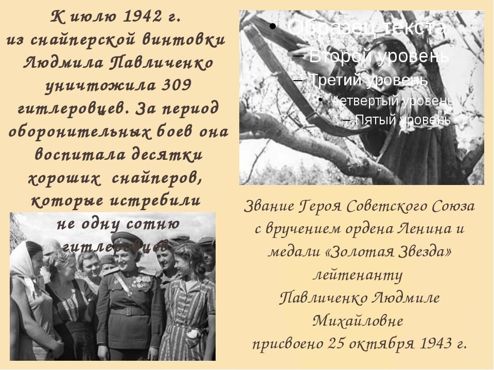 К июлю 1942 г. из снайперской винтовки Людмила Павличенко уничтожила 309 гит...