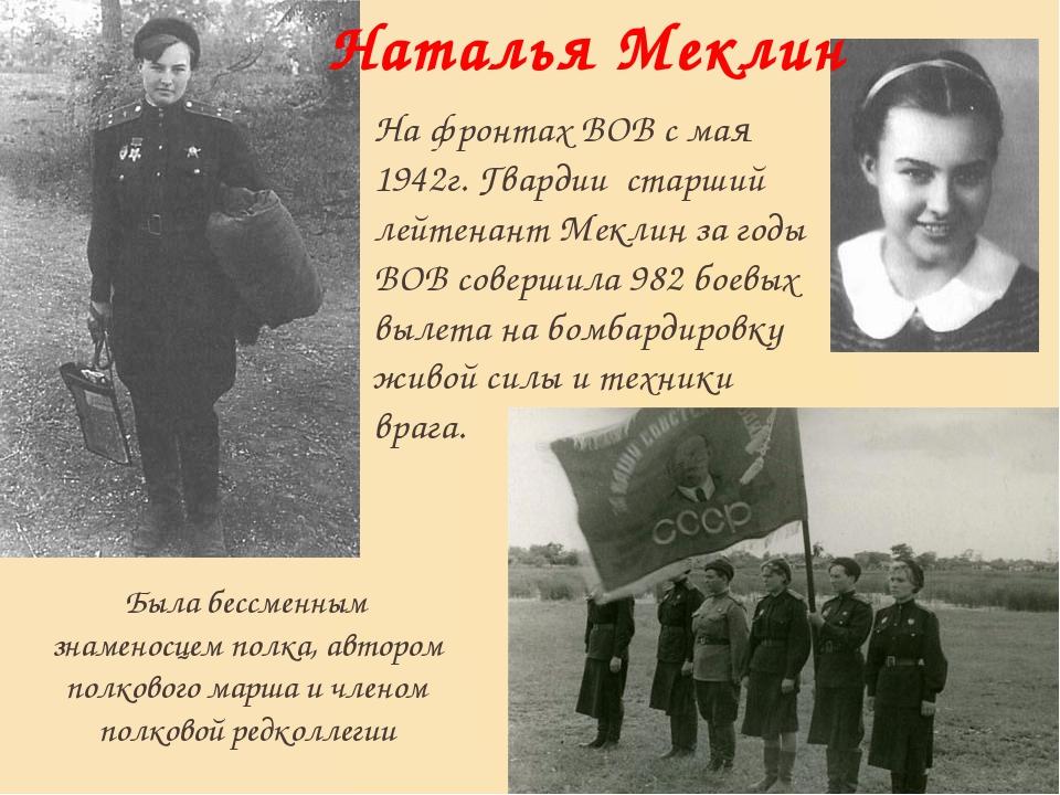 На фронтах ВОВ с мая 1942г. Гвардии старший лейтенант Меклин за годы ВОВ сов...