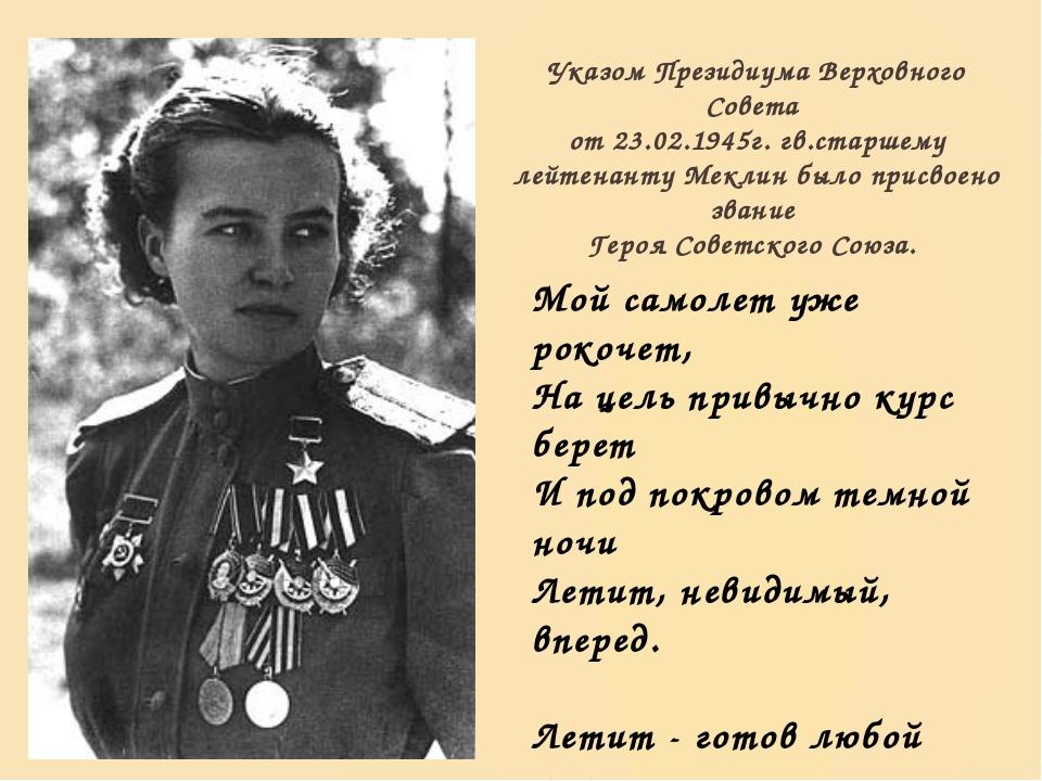 Указом Президиума Верховного Совета от 23.02.1945г. гв.старшему лейтенанту М...