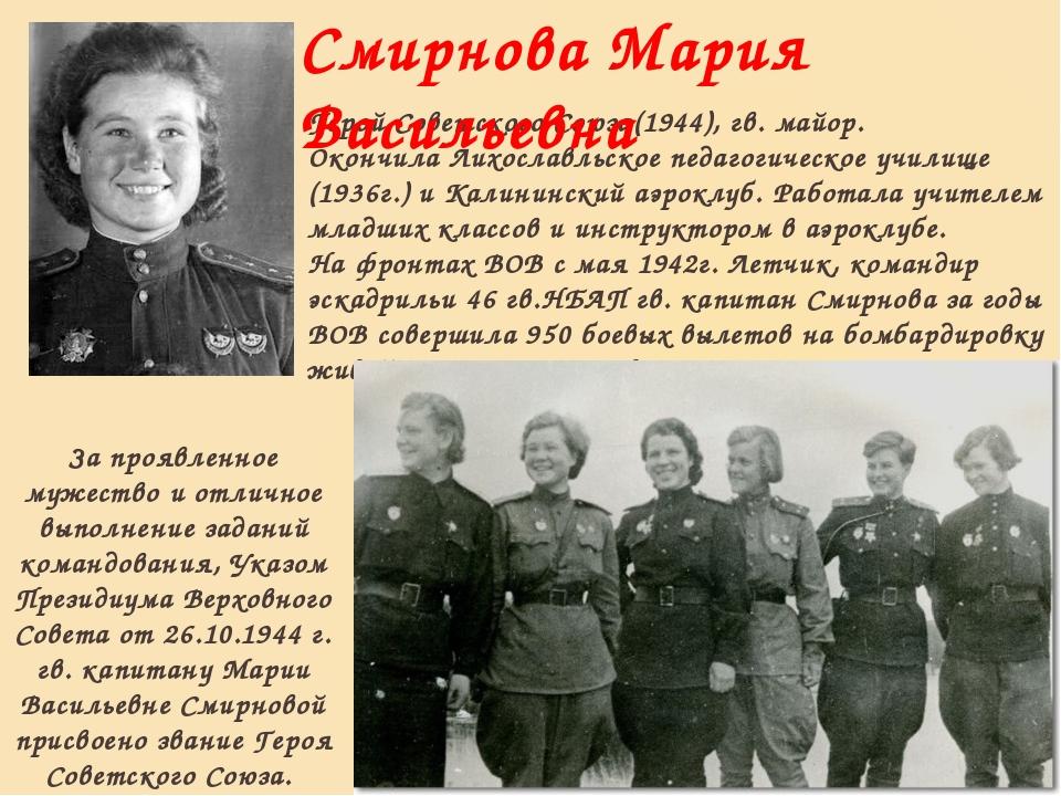 Герой Советского Союза(1944), гв. майор. Окончила Лихославльское педагогичес...