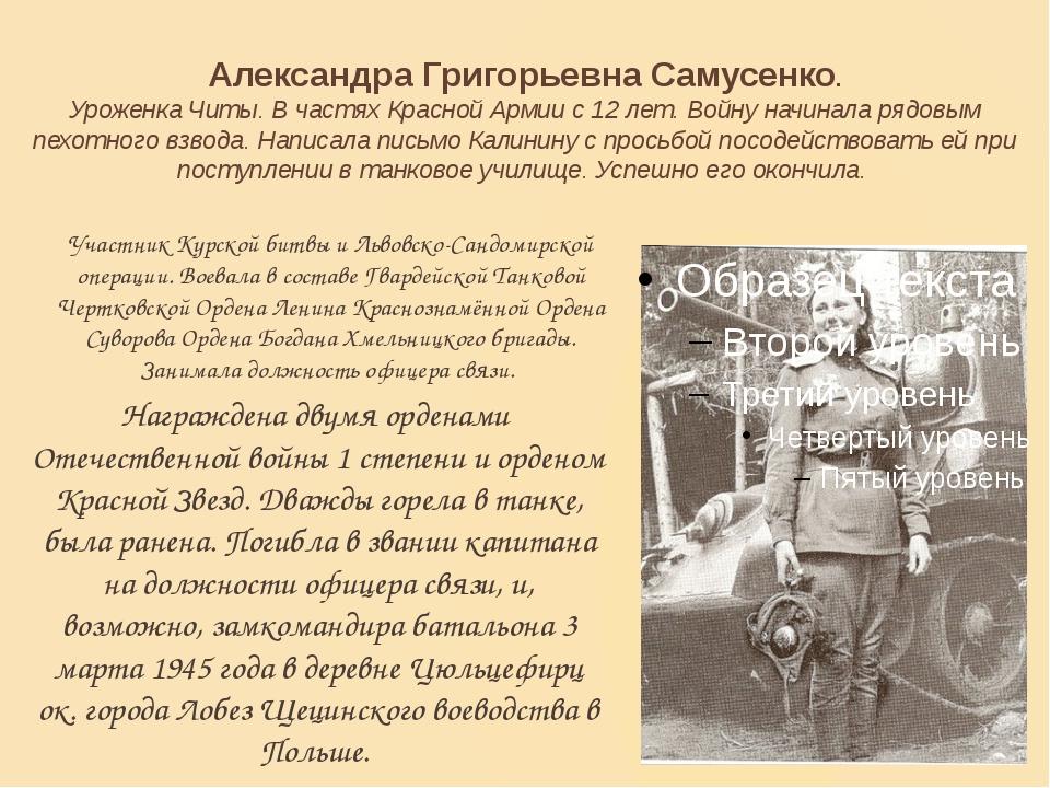 Александра Григорьевна Самусенко. Уроженка Читы. В частях Красной Армии с 12...