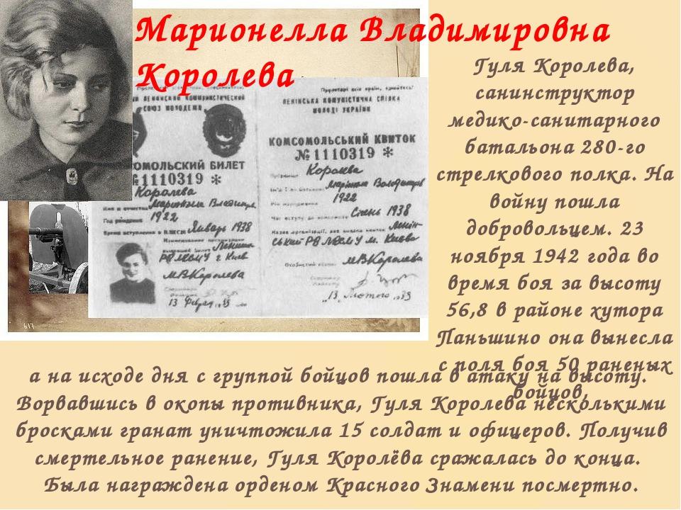 Марионелла Владимировна Королева Гуля Королева, санинструктор медико-санитарн...