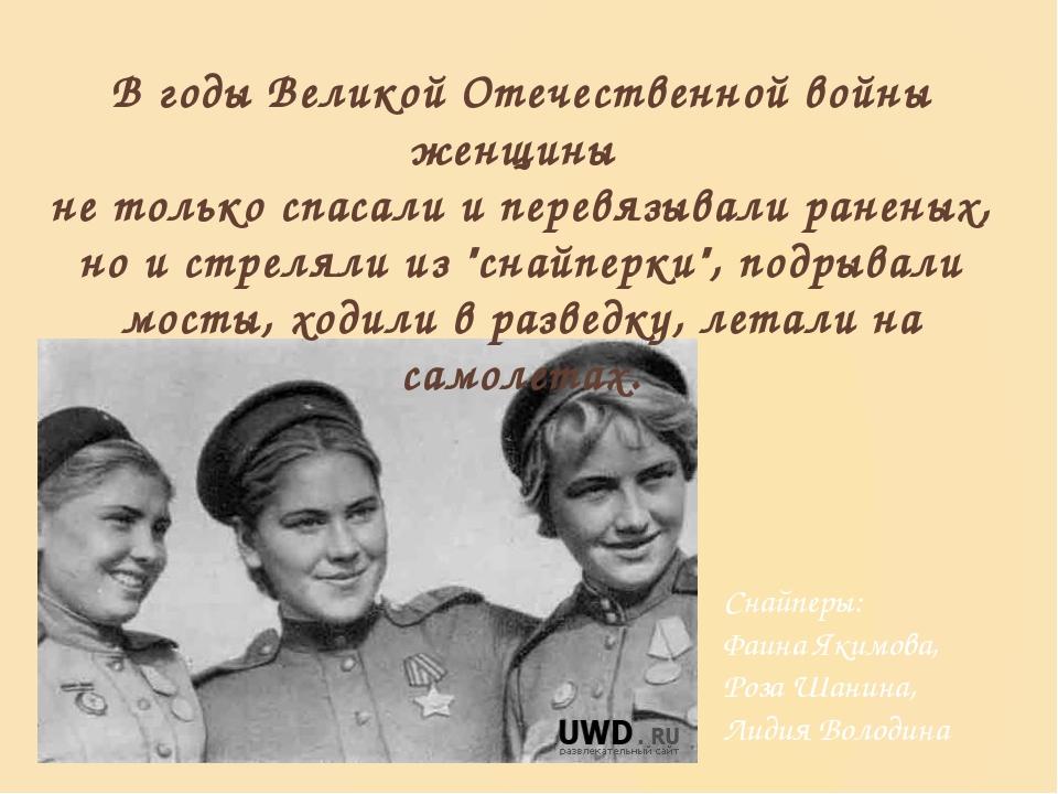 Снайперы: Фаина Якимова, Роза Шанина, Лидия Володина В годы Великой Отечестве...