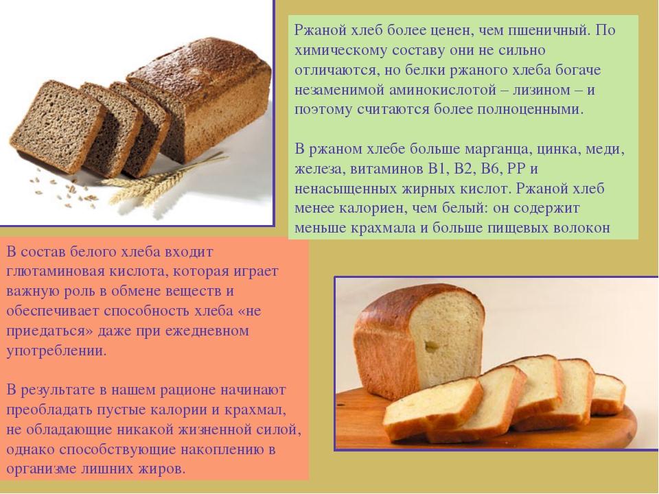 В состав белого хлеба входит глютаминовая кислота, которая играет важную роль...
