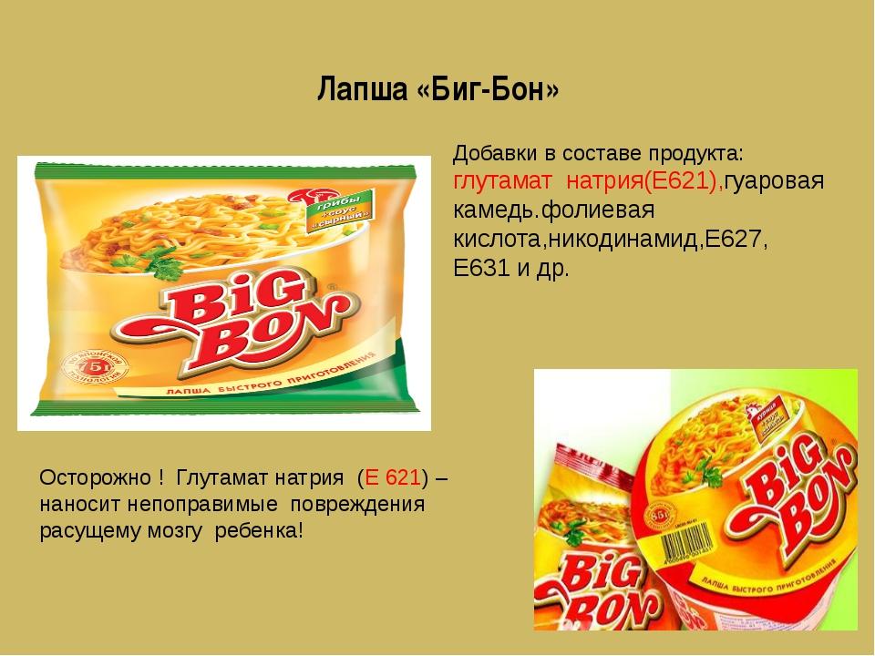 Лапша «Биг-Бон» Добавки в составе продукта: глутамат натрия(Е621),гуаровая ка...