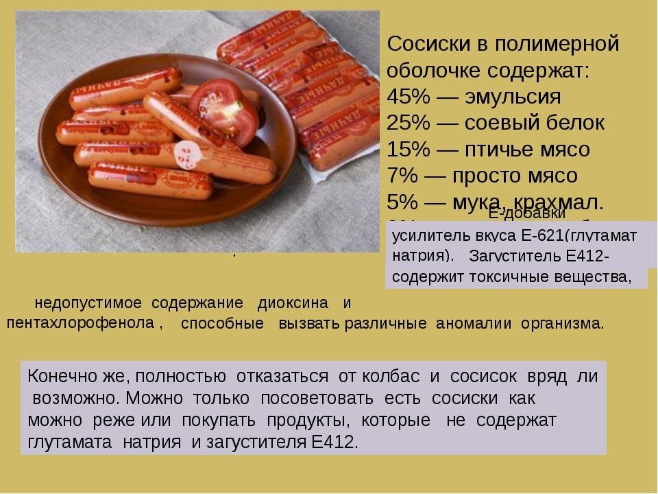 . Сосиски в полимеpной оболочке содержат: 45% — эмyльсия 25% — соевый белок 1...