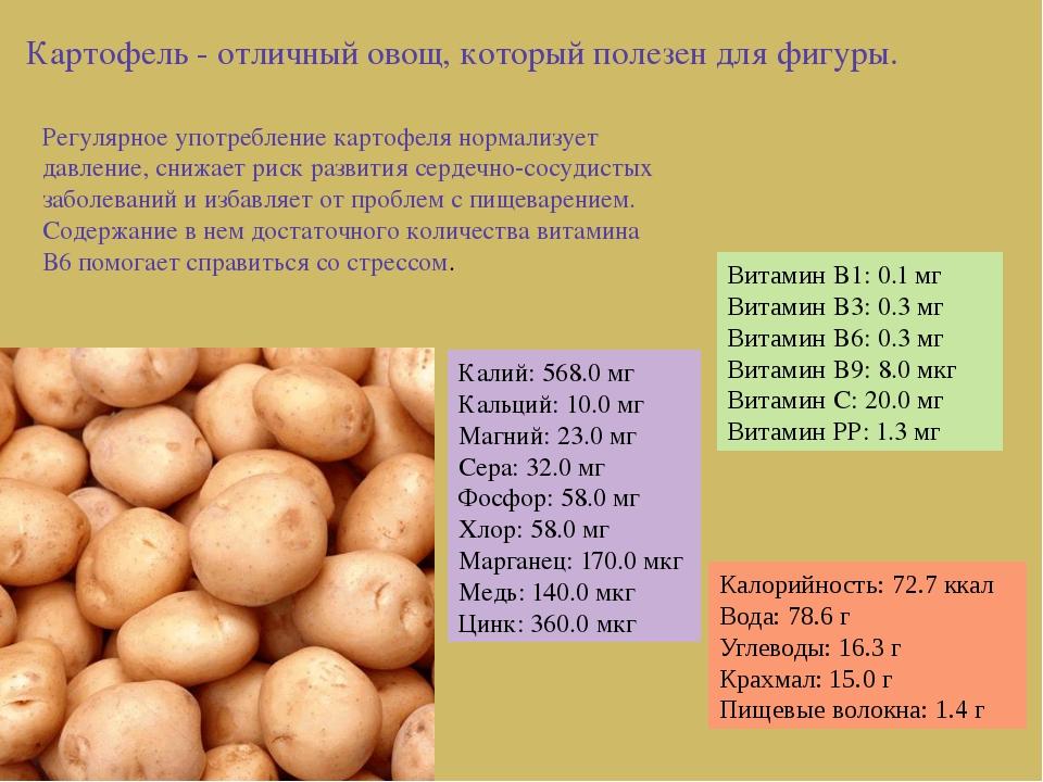 Калий: 568.0 мг Кальций: 10.0 мг Магний: 23.0 мг Сера: 32.0 мг Фосфор: 58.0 м...