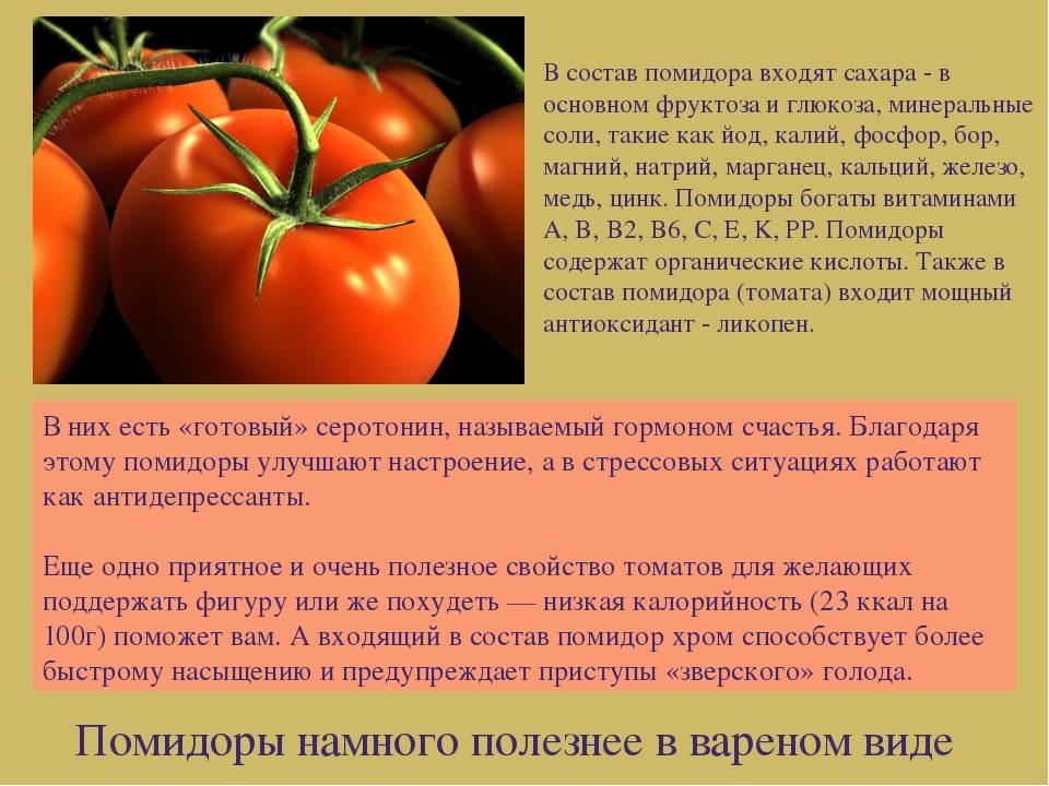 В состав помидора входят сахара - в основном фруктоза и глюкоза, минеральные...