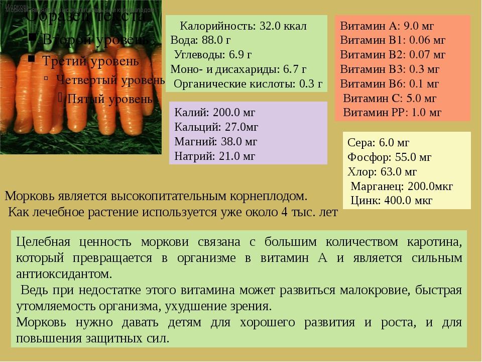 Целебная ценность моркови связана с большим количеством каротина, который пре...