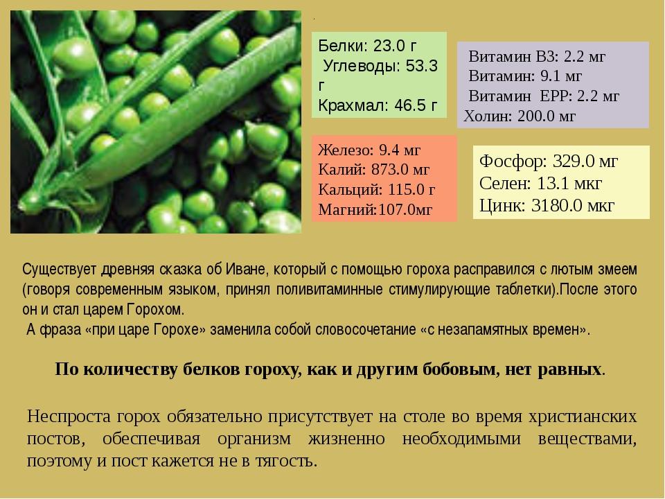 . . Белки: 23.0 г Углеводы: 53.3 г Крахмал: 46.5 г Витамин B3: 2.2 мг Витами...