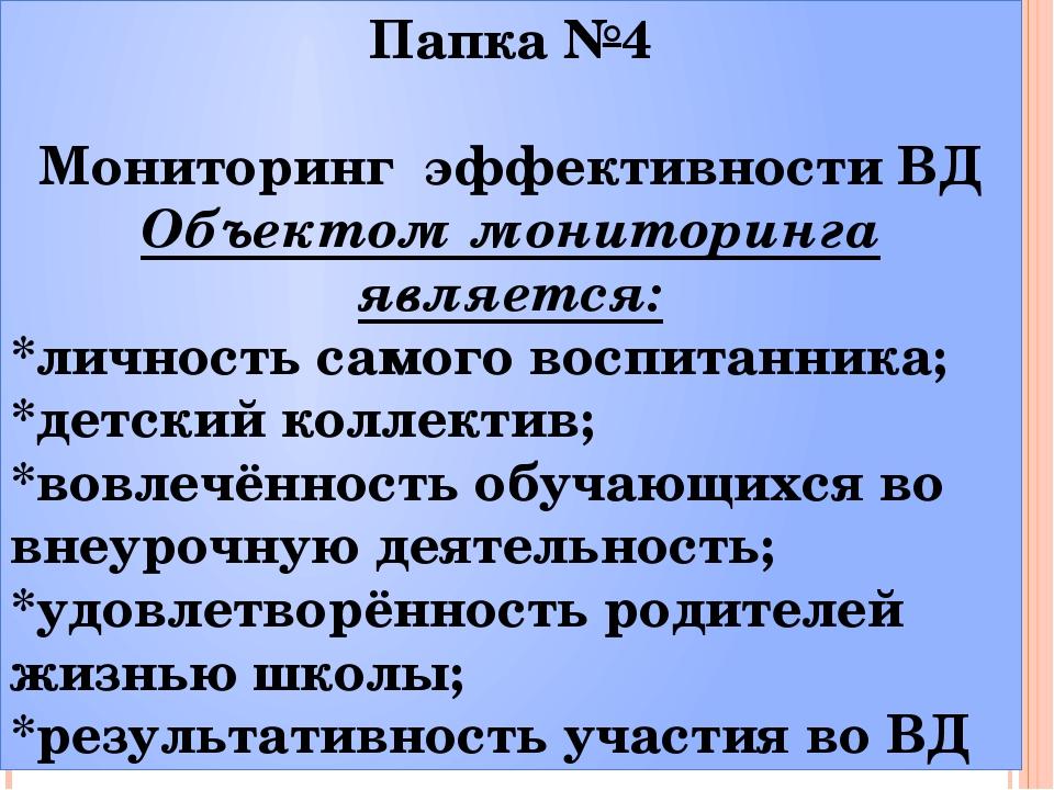 Папка №4 Мониторинг эффективности ВД Объектом мониторинга является: *личность...