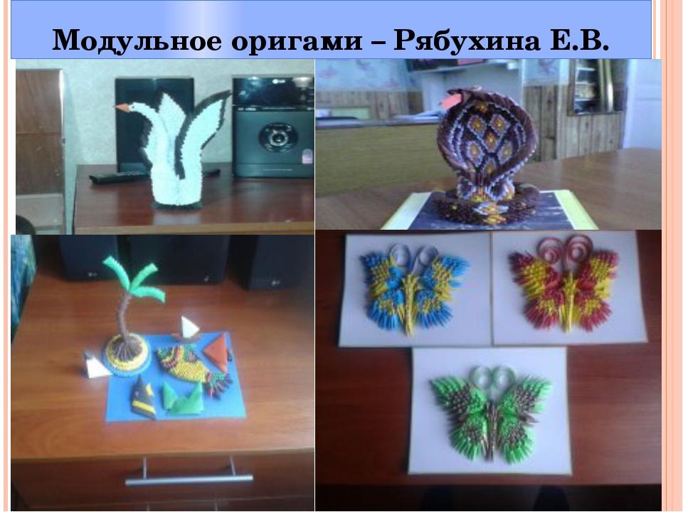 Модульное оригами – Рябухина Е.В.
