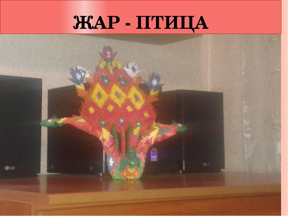 ЖАР - ПТИЦА