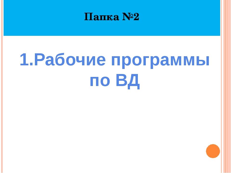 Папка №2 1.Рабочие программы по ВД