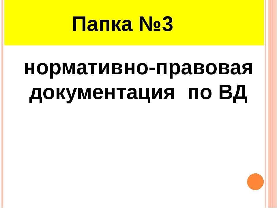 Папка №3 нормативно-правовая документация по ВД