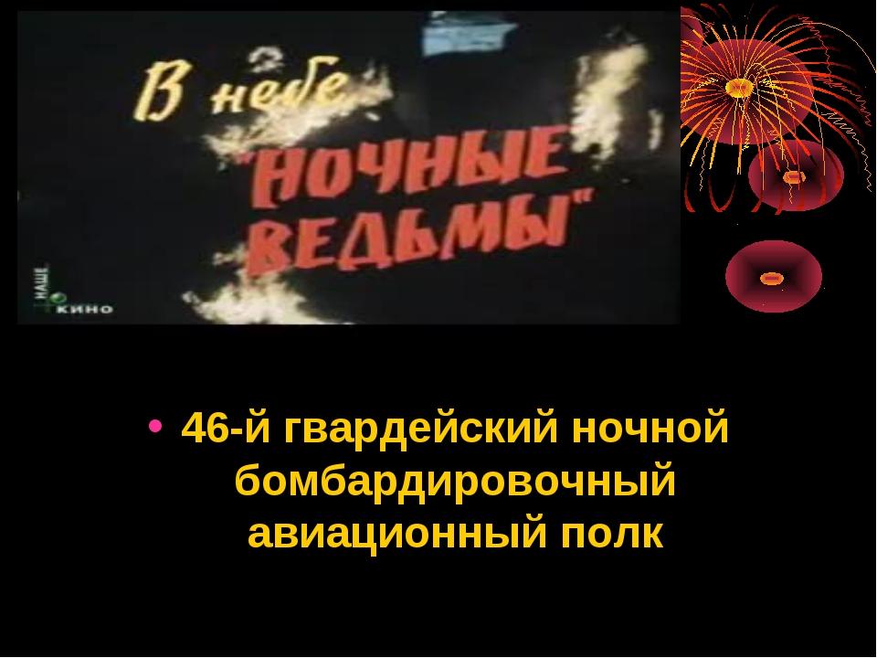 46-й гвардейский ночной бомбардировочный авиационный полк